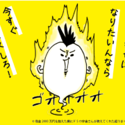 書籍発売記念、キャンペーン特設サイトオープン!