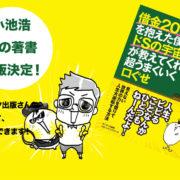 小池浩念願の著書発売決定!