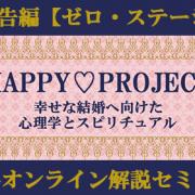 【参加URLのご案内について】HAPPY♡PROJECT 予告編「ゼロ・ステージ!」オンライン解説セミナー【12月2日19時より開催】