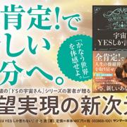 小池浩の新刊【宇宙はYESしか言わない】の配本(出荷・販売)が開始しました。