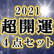 【限定30セット】 2021 超開運4点セット 【お金に特化した開運セット】販売開始のお知らせ