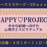 【東京・4月10~11日】HAPPY♡PROJECT 【幸せな結婚へ向けての心理学&スピリチュアル】ファーストステージ・2Days講座・募集のお知らせ【独身の方限定】