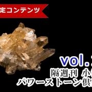 【隔週刊】小池浩 パワーストーン倶楽部  Vol.10【2021年7月18日号】