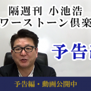 【隔週刊】小池浩 パワーストーン倶楽部 予告編動画・公開中