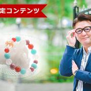 【隔週刊】小池浩 パワーストーン倶楽部  Vol.2【2021年3月28日号】