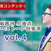 【隔週刊】小池浩 パワーストーン倶楽部  Vol.4【2021年4月25日号】