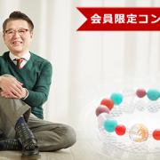 【隔週刊】小池浩 パワーストーン倶楽部  Vol.3【2021年4月11日号】