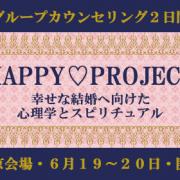 【東京6月19~20日開催】HAPPY PROJECT【グループカウンセリング】募集のお知らせ