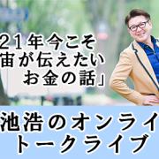 【6月23日開催】小池浩のオンライン・トークライブ 【2021年今こそ「宇宙が伝えたいお金の話」】募集開始のお知らせ