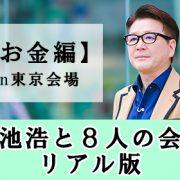 【東京・6月28日】小池浩と8人の会議リアル版 【お金編】募集開始のお知らせ