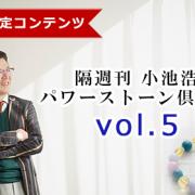 【隔週刊】小池浩 パワーストーン倶楽部  Vol.5【2021年5月9日号】
