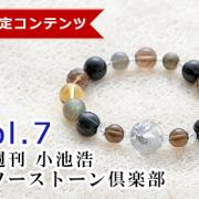 【隔週刊】小池浩 パワーストーン倶楽部  Vol.7【2021年6月6日号】