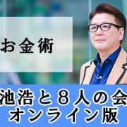 【7月14日・オンライン開催】小池浩と8人の会議「お金術」募集のお知らせ