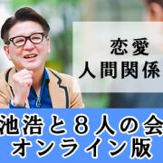 【7月20日・オンライン開催】小池浩と8人の会議「恋愛・人間関係術」募集のお知らせ