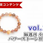 【隔週刊】小池浩 パワーストーン倶楽部  Vol.12【2021年8月15日号】