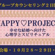 【10月28~29日開催】HAPPY PROJECT・ファーストステージ2日間・受講生向け・グループカウンセリング講座の募集開始のお知らせ