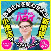 【10月2日開催】小池浩と「新感覚トークジャーニー」お金さんを笑わせようinバーチャルハワイ